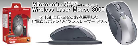 msmouse8000.jpg