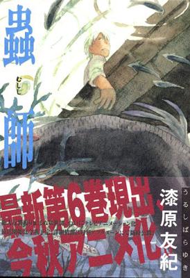 mumushi01.jpg