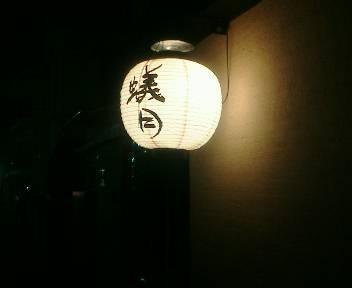 恵比寿 蟻月