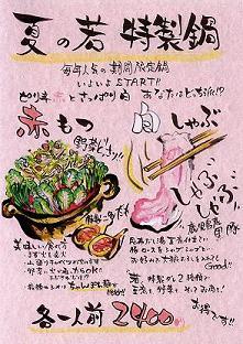 Chanko Dining 若