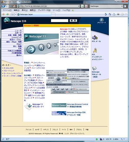 netscape_20080201_ending.jpg