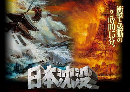 日本沈没の画像 p1_12