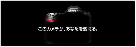 nikon_d200s01.jpg