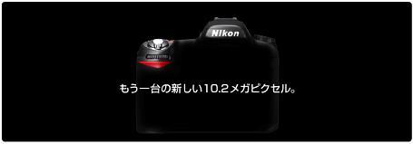 nikon_d200s02s.jpg
