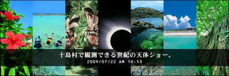 nissyoku_20090722_main.jpg
