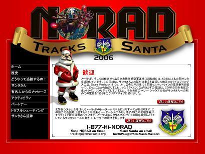 NORAD:ノーラッド サンタクロース追跡