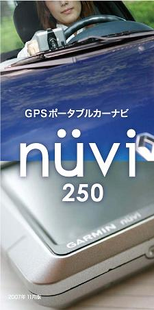 nuvi_250_02.jpg