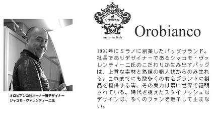 orobianco43_01.jpg