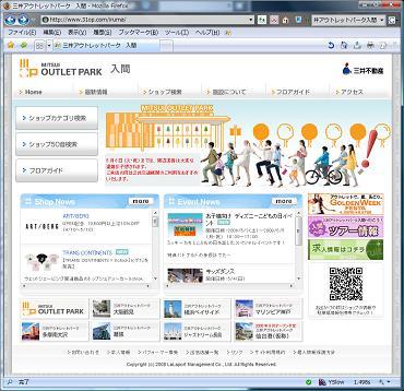 outlet_iruma01.jpg
