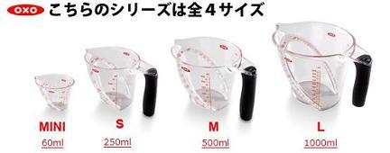 oxo-measurecup01.jpg