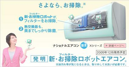 ナショナル:お掃除ロボット