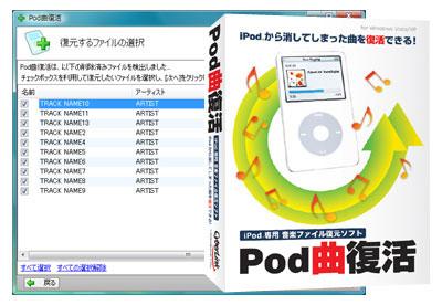 pod_recover04.jpg