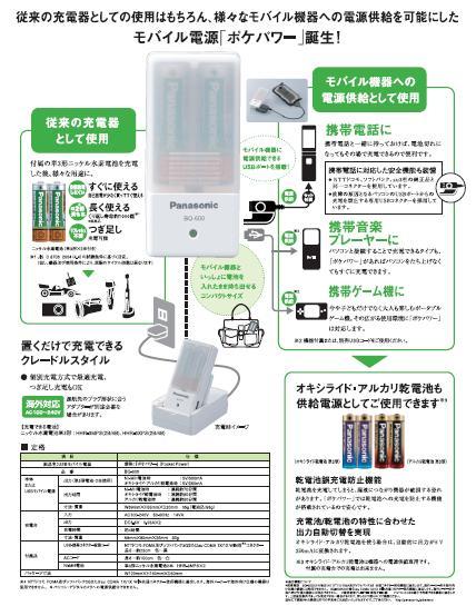 poke_power01.jpg