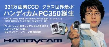 pr_handycam.jpg