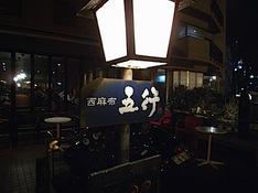 ramen_gogyo05.jpg
