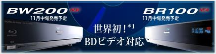 Blu-rayディーガ