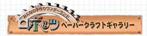 robot_paper01.jpg