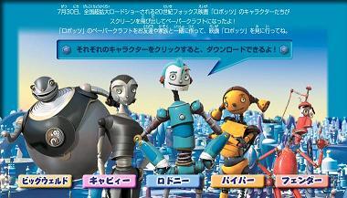 robot_paper02.jpg