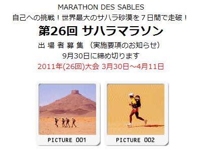 runners_sahara2010.png
