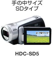sd5_product.jpg