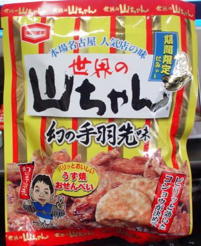 sekaino_yamachan_tips.jpg