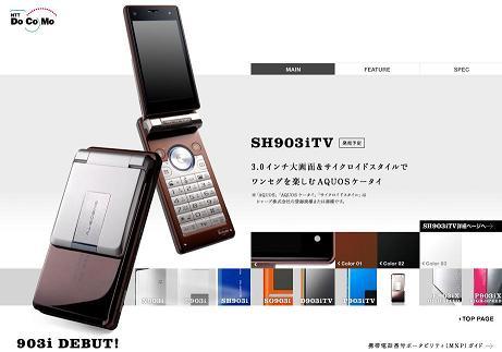 sh903itv01.jpg