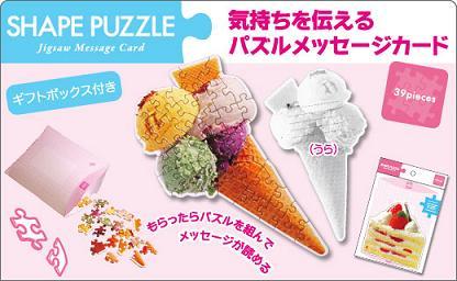 shape_puzzle01.jpg