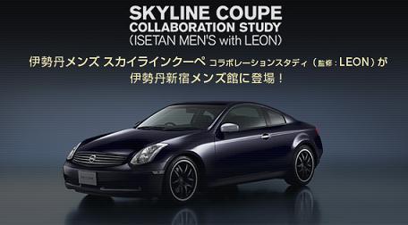 skyline_cupe_leon01.jpg
