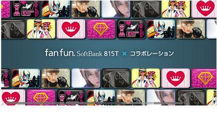 softbank_815t01.jpg