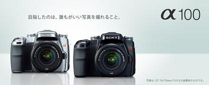 sony_a100_00.jpg