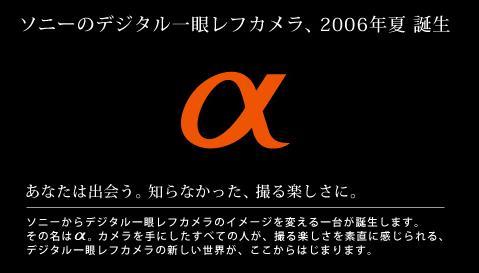 sony_alpha03.jpg