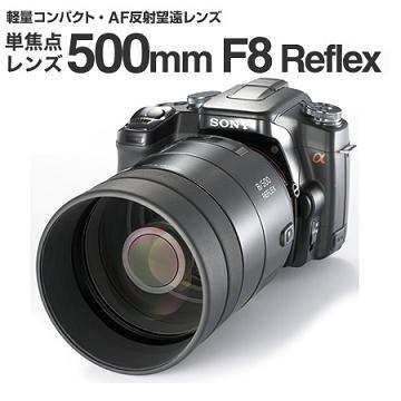sony_f8500mm.jpg