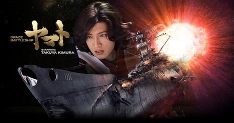 space_battleship_yamato20101201a.png