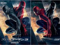 spiderman0301.jpg