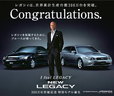subaru_regacy300.jpg