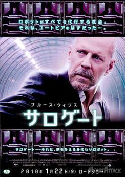 映画「サロゲート」ブルース・ウィリス主演ポスター日本語