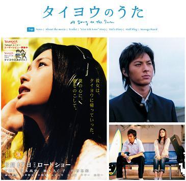 taiyo_no_uta01.jpg