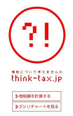 think_tax01.jpg
