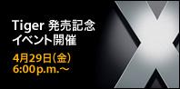 tiger_index_banner_050421.jpg