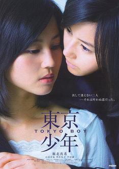 tokyo_boy11.jpg