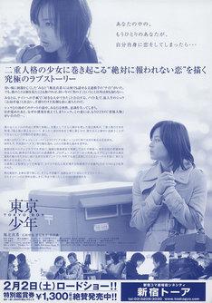 tokyo_boy12.jpg