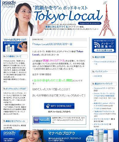 tokyo_local01.jpg