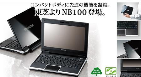東芝ネットブック「NB100」