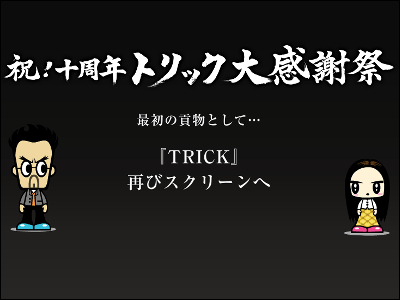 trick01.png