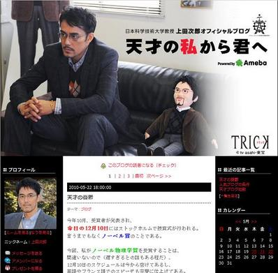 天才物理学者・上田次郎のブログ「天才の私から君へ」