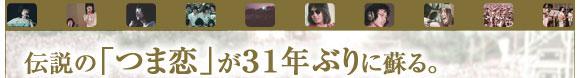 tsumakoi_060220_01.jpg