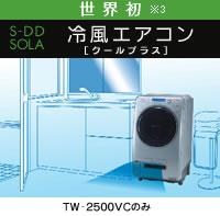 tw_2500vc02.jpg