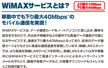 uq_wimax01.png