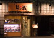 ushi_no_kura01.jpg