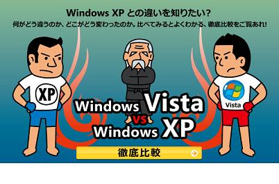 vista_sp1_xp.jpg